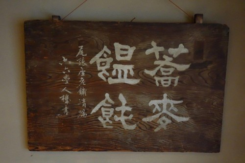 Eski-Kyoto (11)